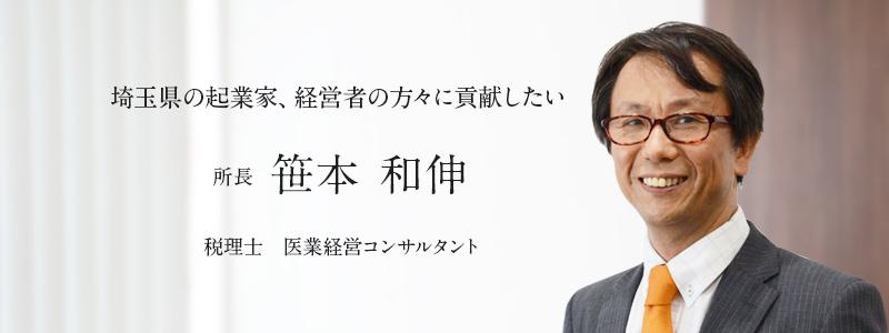 埼玉県の起業家、経営者の方々に貢献したい 所長笹本和伸(税理士・医業経営コンサルタント)